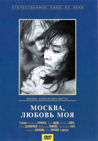 Moscow, My Love Poster