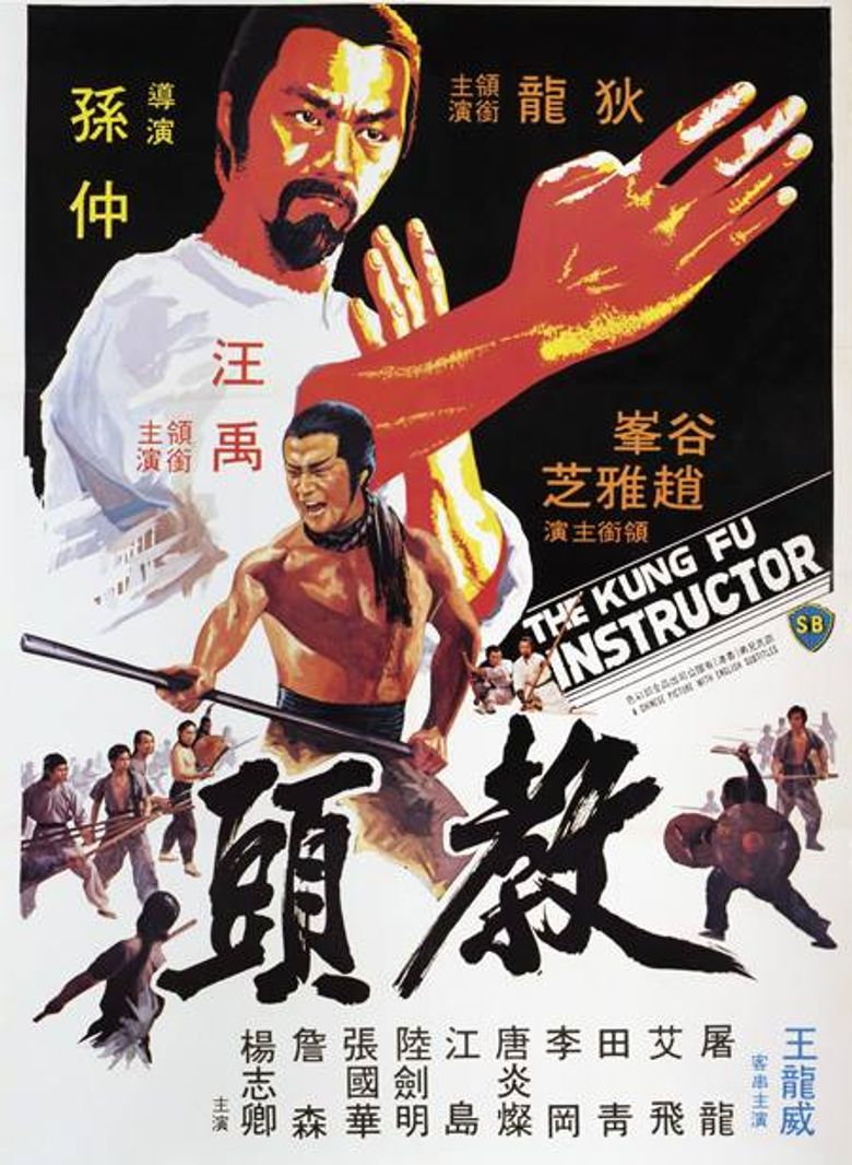 The Kung Fu Instructor Poster
