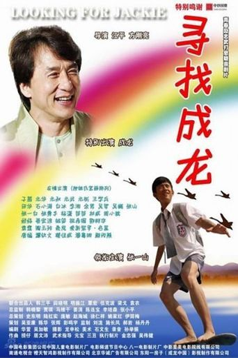 Jackie Chan Kung Fu Master Poster