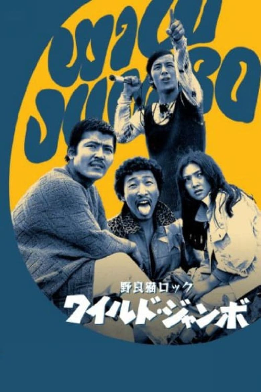Stray Cat Rock: Wild Jumbo Poster