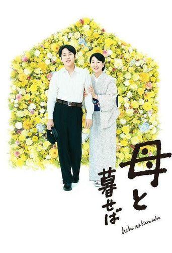 Nagasaki: Memories of My Son Poster