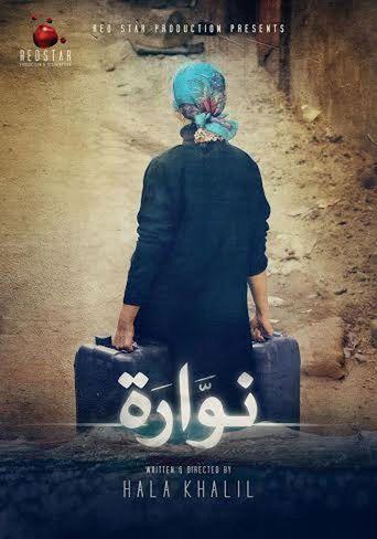 Nawara Poster