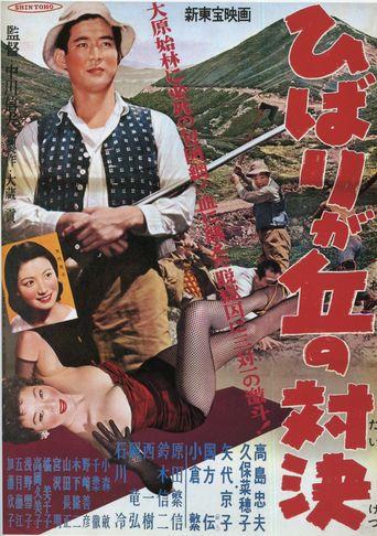 ひばりが丘の対決 Poster