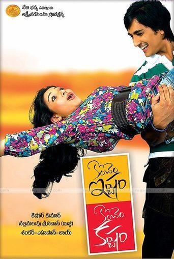 Konchem Ishtam Konchem Kashtam Poster