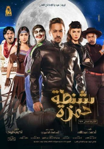 Shantet Hamza Poster