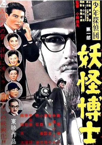 The Boy Detectives Club – Doctor Phantom Poster
