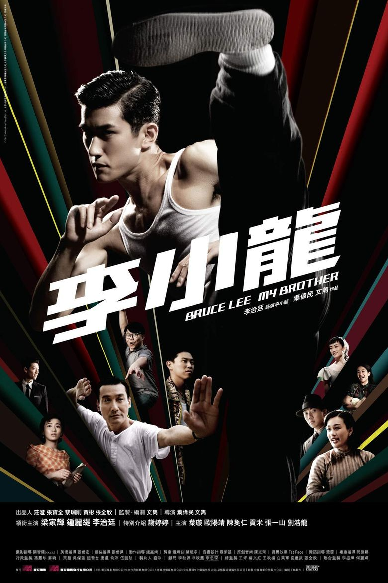 Bruce Lee, My Brother Poster