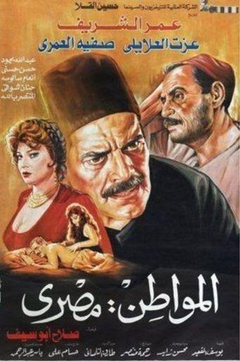 Al-moaten Masry Poster