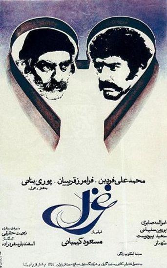 Ghazal Poster
