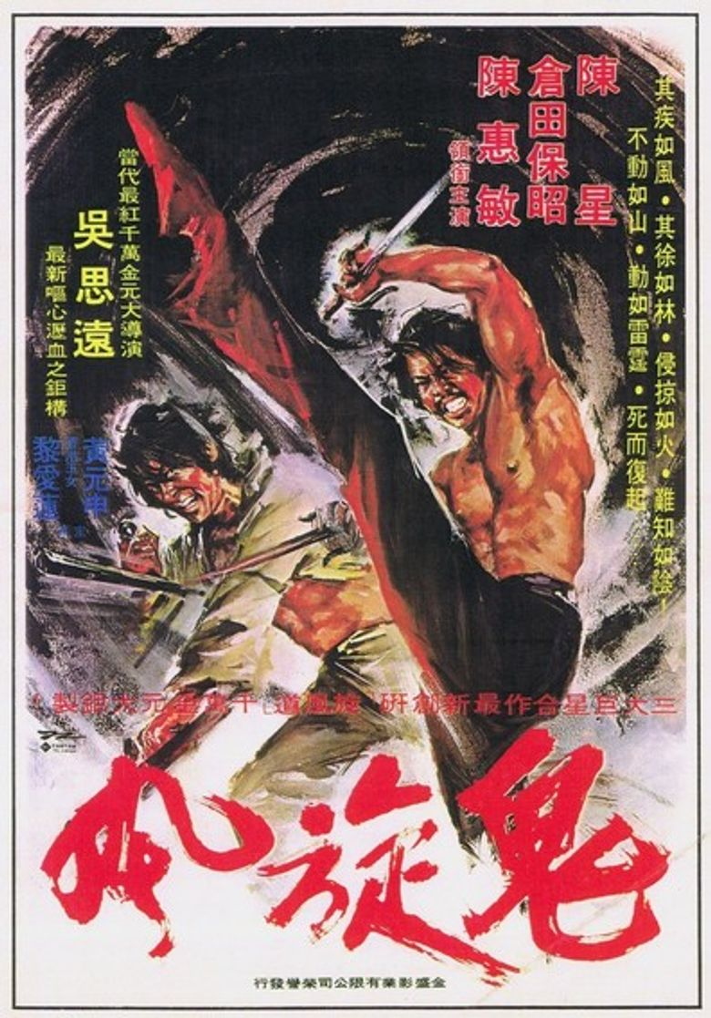 Kung Fu: The Invisible Fist Poster