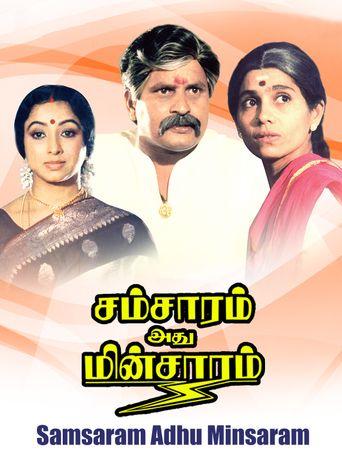 Samsaram Athu Minsaram Poster