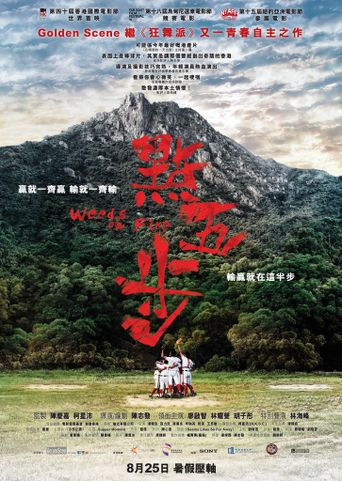 Weeds on Fire Poster