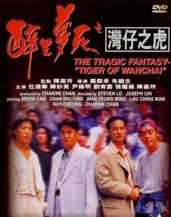 The Tragic Fantasy: Tiger of Wanchai Poster