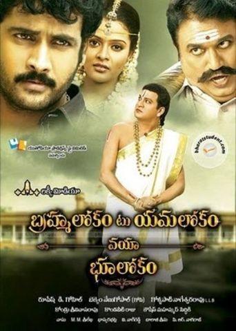 Brahmalokam to Yamalokam via Bhulokam Poster