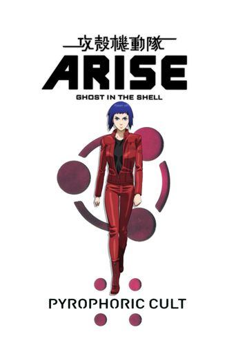 Ghost in the Shell Arise - Border 5: Pyrophoric Cult Poster