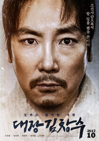 Man of Will Poster