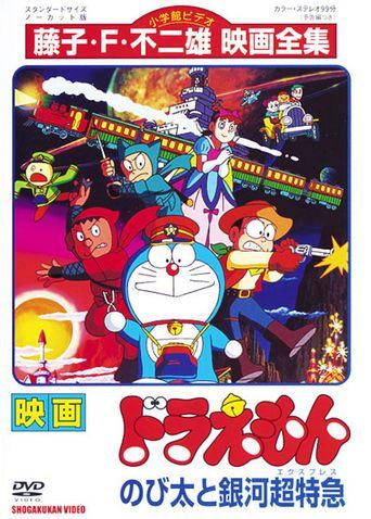 Doraemon: Nobita and the Galaxy Super-express Poster
