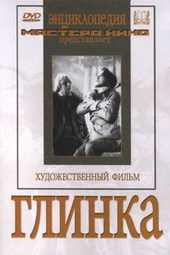 The Great Glinka Poster