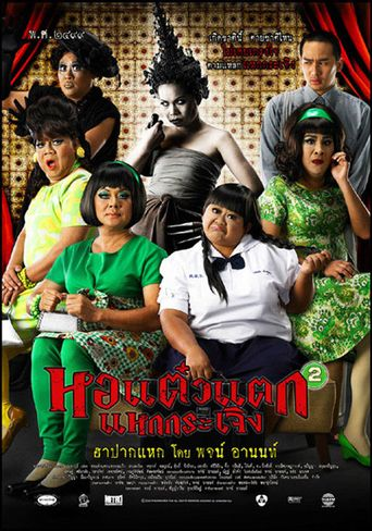 Oh My Ghosts Poster