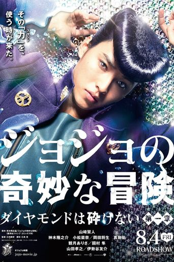 JoJo's Bizarre Adventure: Diamond Is Unbreakable - Chapter 1 Poster