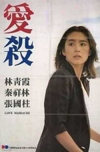 Love Massacre Poster