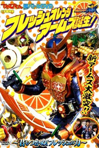 Kamen Rider Gaim Hyper Battle DVD: Fresh Orange Arms is Born!: You Can Also Seize It! The Power of Fresh Poster