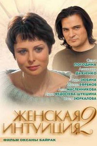 Zhenskaya Intuiciya 2 Poster