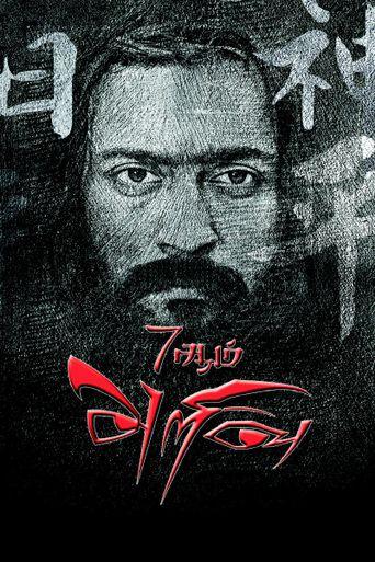 7Aum Arivu Poster