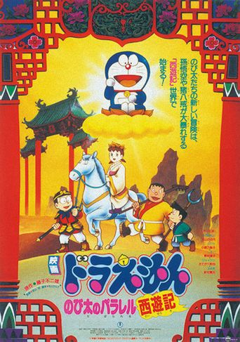 """Doraemon: The Record of Nobita's Parallel """"Journey to the West"""" Poster"""