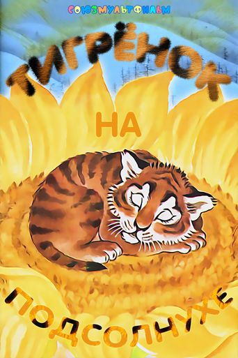 Tiger on the Sunflower Poster