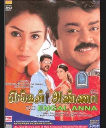 Engal Anna Poster
