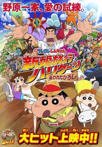 Crayon Shin-chan: Honeymoon Hurricane ~The Lost Hiroshi~ Poster