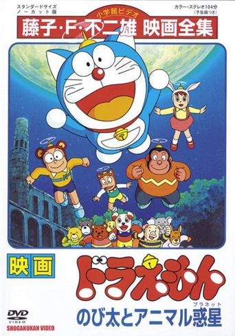 Doraemon: Nobita and the Animal Planet Poster