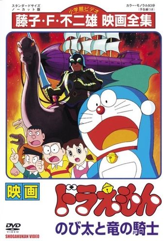 Doraemon: Nobita and the Knights of Dinosaurs Poster