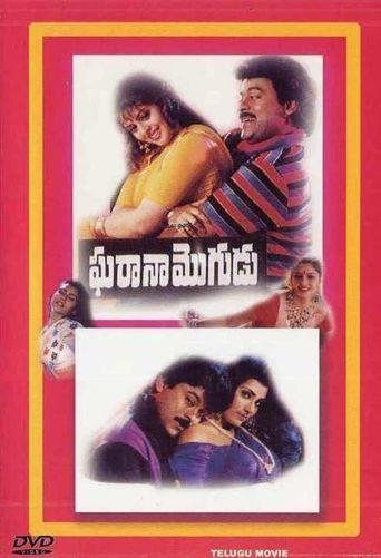 Gharana Mogudu Poster