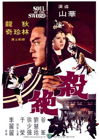 Soul of the Sword Poster