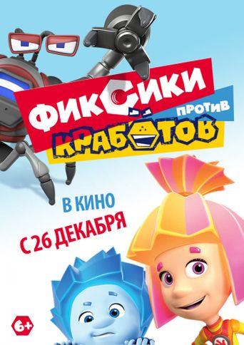 Фиксики против Кработов Poster