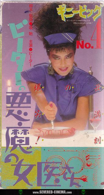 Guinea Pig 4: Devil Woman Doctor Poster