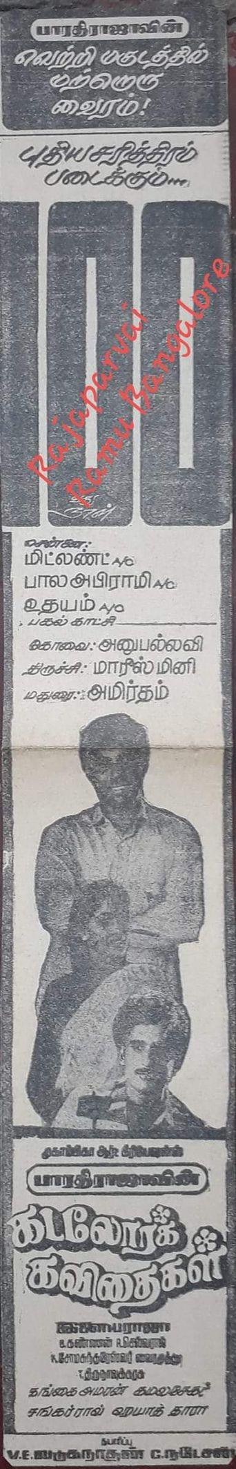Kadalora Kavithaigal Poster