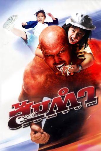 Muay Thai Giant Poster