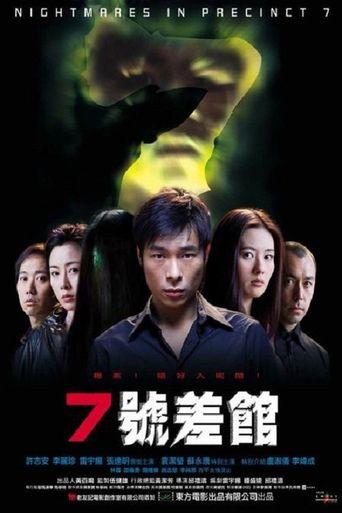 Nightmares in Precinct 7 Poster