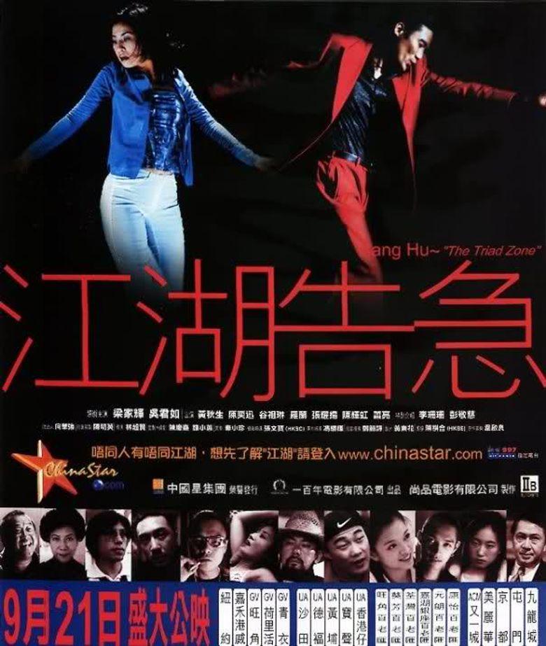 Jiang Hu: The Triad Zone Poster