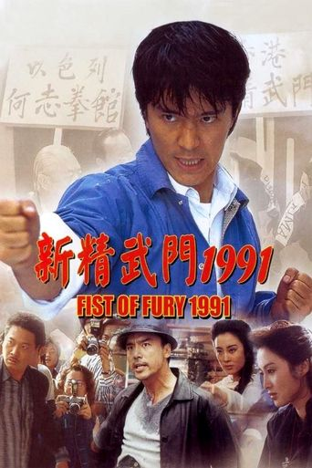 Fist of Fury 1991 Poster