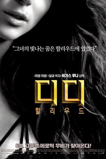 DiDi Hollywood Poster