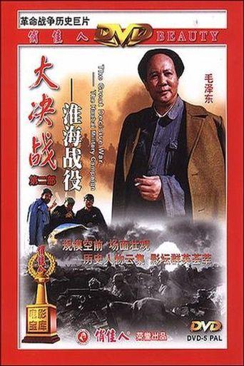 Decisive Engagement: Wei-hai campaign Poster