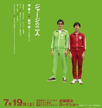 The Two in Tracksuits Poster