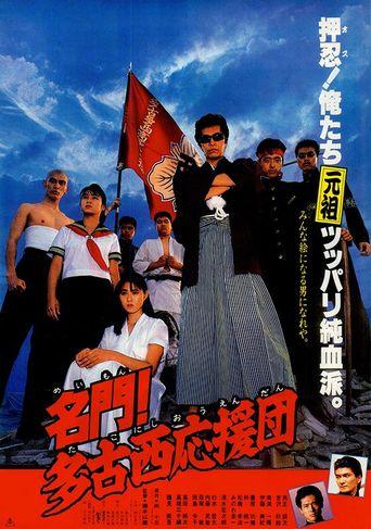 The West Tako Cheerleaders Poster
