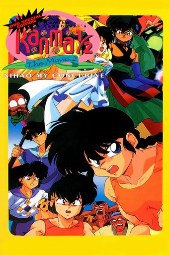 Ranma ½: Nihao, My Concubine Poster