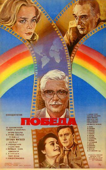 Победа Poster