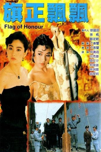 Flag of Honor Poster